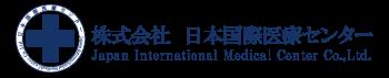 日本国際医療中心